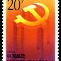 1992-13 《中國共產黨第十四次全國代表團大會》紀念郵票