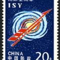 1992-14 《國際空間年》紀念郵票