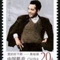 1992-15 《黨的好干部–焦裕祿》紀念郵票