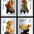 1992-16 《青田石雕》特種郵票