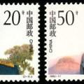 1992-17 《羅榮桓同志誕生九十周年》紀念郵票