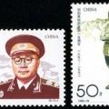 1992-18 《劉伯承同志誕生一百周年》紀念郵票
