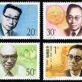 1992-19 《中國現代科學家(三)》紀念郵票