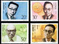 1992-19 《中国现代科学家(三)》纪念邮票