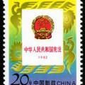 1992-20 《中華人民共和國憲法(1982-1992)》紀念郵票
