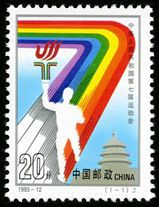 1993-12 《中华人民共和国第七届运动会》纪念邮票