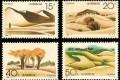 1994-4 《沙漠绿化》特种邮票