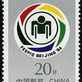 1994-11 《第六屆遠東及南太平洋地區殘疾人運動會》紀念郵票
