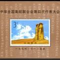 1994-19 《中华全国集邮联合会第四次代表大会》小型张