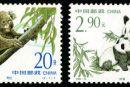 1995-15 《珍稀动物》特种邮票(与澳大利亚联合发行)