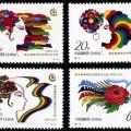 1995-18 《聯合國第四次世界婦女大會》紀念郵票