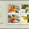 1995-19 《國際郵票、錢幣博覽會-北京1995》小全張
