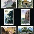 1995-20 《九华胜境》特种邮票