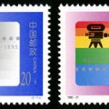 1995-21 《电影诞生一百周年》纪念邮票