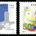 1995-22 《聯合國成立50周年》紀念郵票