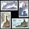 1995-24 《三清山》特種郵票