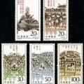 1995-26 《孙子兵法》特种邮票