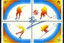 1996-2 《第三届亚洲冬季运动会》纪念邮票