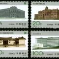 1996-4 《中国邮政开办一百周年》纪念邮票、小型张