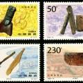 1996-10 《河姆渡遺址》特種郵票