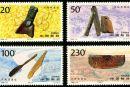 1996-10 《河姆渡遗址》特种邮票