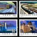 1996-22 《铁路建设》特种邮票