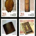 1996-23 《中國古代檔案珍藏》特種郵票