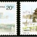 1996-28 《城市风光》特种邮票(与新加坡联合发行)