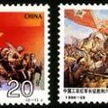 1996-29 《中国工农红军长征胜利六十周年》纪念邮票