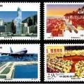 1996-31 《香港经济建设》特种邮票