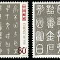 2003-3 《中國古代書法–篆書》特種郵票