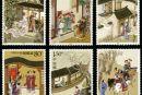 2003-9 《中国古典文学名著–聊斋志异(第三组)》特种邮票、小型张