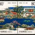 2003-11 《蘇州園林–網師園》特種郵票
