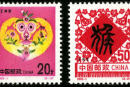 1992-1 《壬申年-猴》