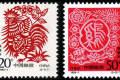 1993-1 《癸酉年-鸡》生肖郵票