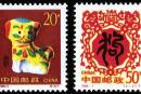 1994-1 《甲戌年-狗》