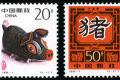 1995-1 《乙亥年-豬》