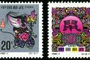 1996-1 《丙子年-鼠》生肖邮票