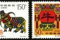 1997-1 《丁丑年-牛》生肖邮票