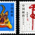 1998-1 《戊寅年-虎》生肖郵票