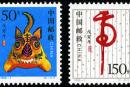 1998-1 《戊寅年-虎》生肖邮票