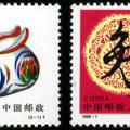 1999-1 《己卯年-兔》生肖邮票