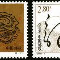 2000-1 《庚辰年-龙》生肖邮票
