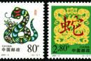 2001-2 《辛巳年-蛇》生肖邮票