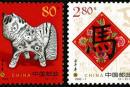 2002-1 《壬午年-马》生肖邮票