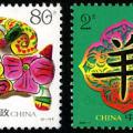 2003-1 《癸未年-羊》生肖邮票