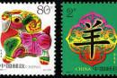 2003-1 《癸未年-羊》生肖郵票