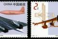 2003-14 《飞机发明一百周年》纪念邮票