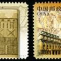 2003-19 《图书艺术》特种邮票(中国和匈牙利联合设计)
