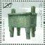 《殷墟》特種郵票---2016年7月13日